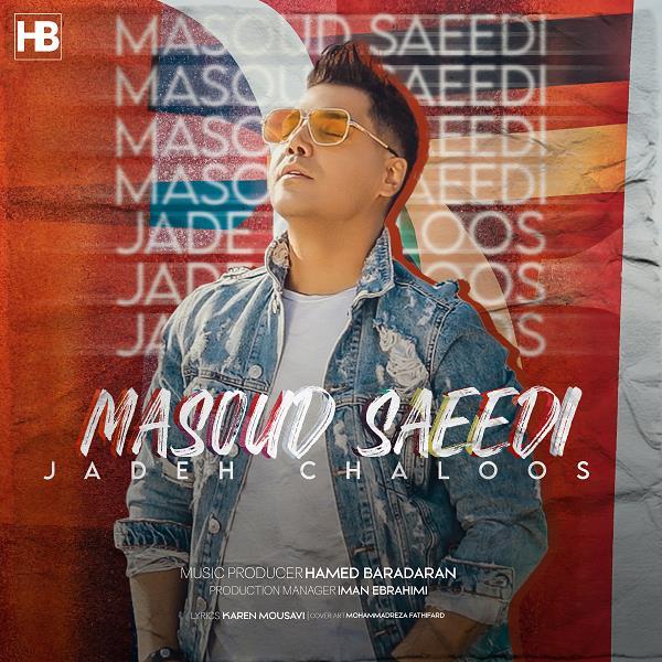 دانلود آهنگ مسعود سعیدی به نام جاده چالوس از موزیک باز