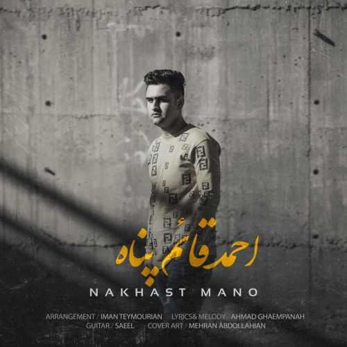 دانلود آهنگ احمد قائم پناه به نام نخواست منو از موزیک باز