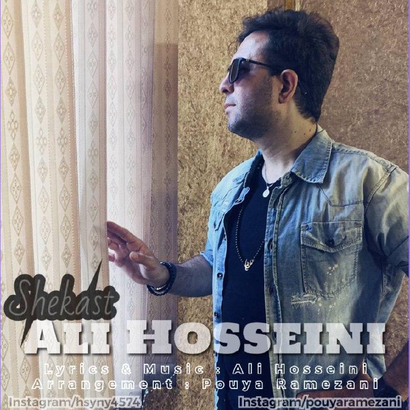 دانلود آهنگ علی حسینی به نام شکست از موزیک باز