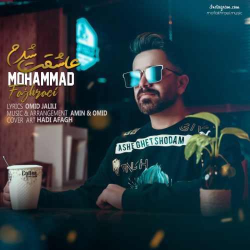 دانلود آهنگ محمد فخرایی به نام عاشقت شدم از موزیک باز