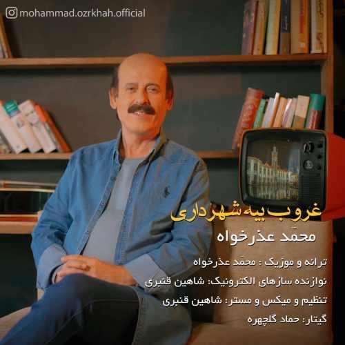 دانلود آهنگ محمد عذر خواه به نام غروب بیه شهرداری از موزیک باز