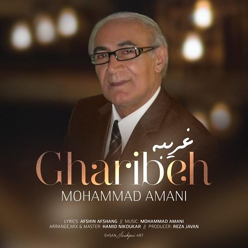 دانلود آهنگ محمد امانی به نام غریبه از موزیک باز