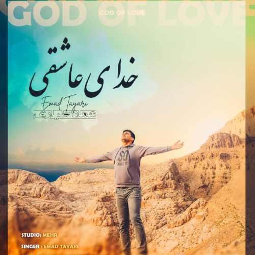 دانلود آهنگ عماد طیاری به نام خدای عاشقی از موزیک باز