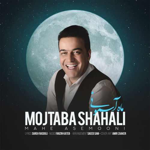 دانلود آهنگ مجتبی شاه علی به نام ماه آسمونی از موزیک باز