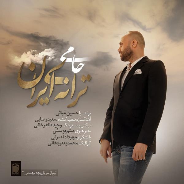 دانلود آهنگ حمید حامی به نام ترانه ی ایران از موزیک باز