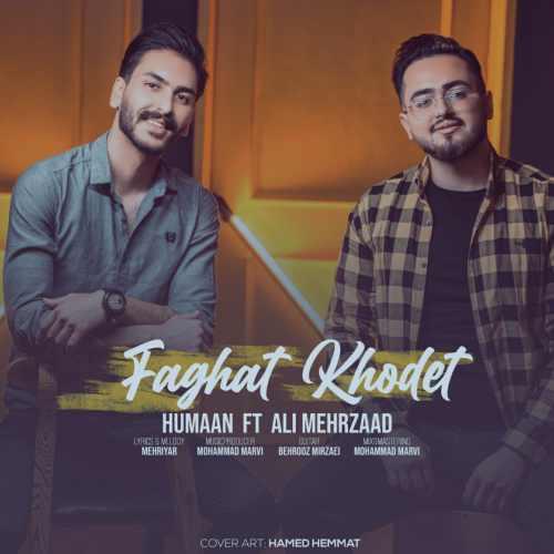 دانلود آهنگ هومان و علی مهرزاد به نام فقط خودت از موزیک باز