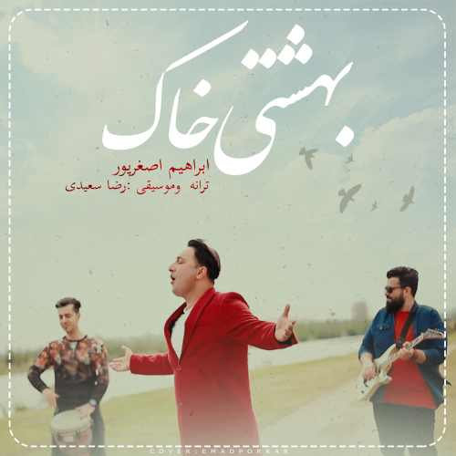 دانلود آهنگ حاج ابی به نام بهشتی خاک از موزیک باز
