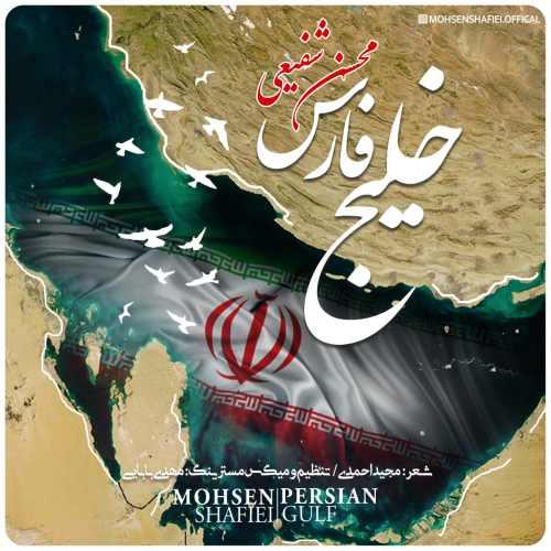 دانلود آهنگ محسن شفیعی به نام خلیج فارس از موزیک باز