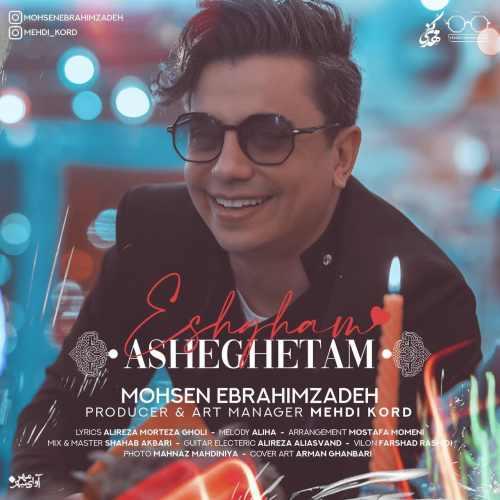 دانلود آهنگ محسن ابراهیم زاده به نام عشقم عاشقتم از موزیک باز