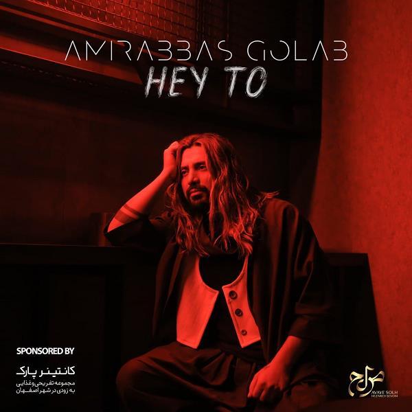 دانلود آهنگ امیر عباس گلاب به نام هی تو از موزیک باز