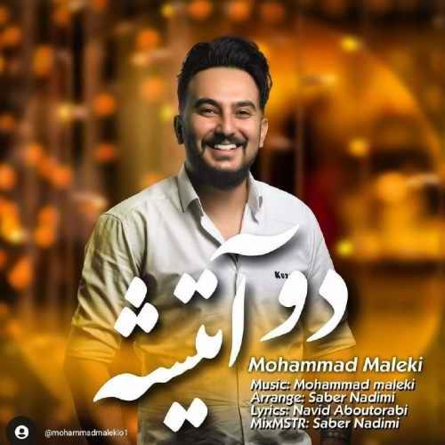 دانلود آهنگ محمد ملکی به نام دو آتیشه از موزیک باز