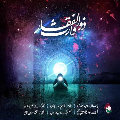 دانلود آهنگ وحید احمدی به نام وارث ذوالفقار از موزیک باز