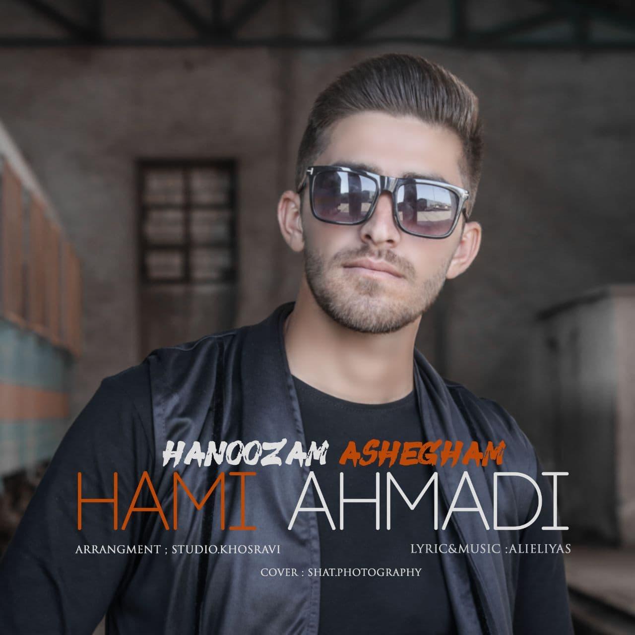 دانلود آهنگ حامی احمدی به نام هنوزم عاشقم از موزیک باز