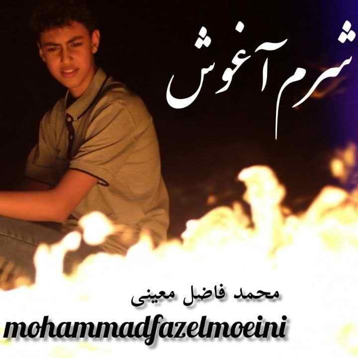 دانلود آهنگ محمدفاضل معینی به نام شرم آغوش از موزیک باز