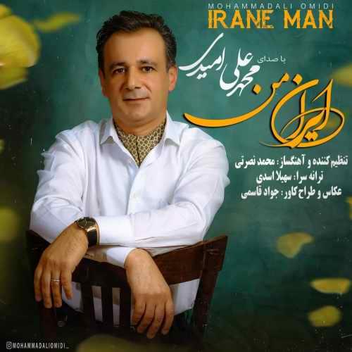 دانلود آهنگ محمد علی امیدی به نام ایران من از موزیک باز