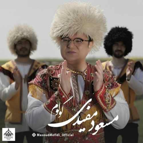دانلود آهنگ مسعود مفیدی به نام گولوم از موزیک باز