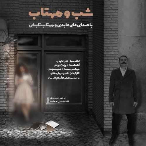دانلود آهنگ علی عابدی به نام شب و مهتاب از موزیک باز