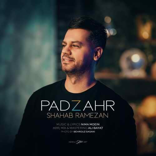 دانلود آهنگ شهاب رمضان به نام پادزهر از موزیک باز