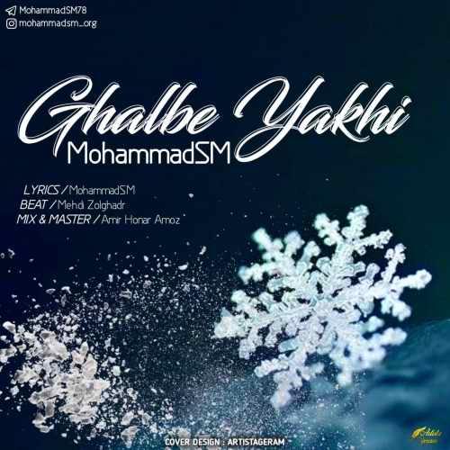 دانلود آهنگ محمد اس ام به نام قلب یخی از موزیک باز