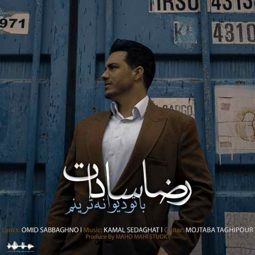دانلود آهنگ رضا سادات به نام با تو دیوانه ترینم از موزیک باز