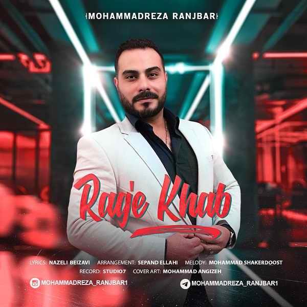 دانلود آهنگ محمدرضا رنجبر به نام رگ خواب از موزیک باز