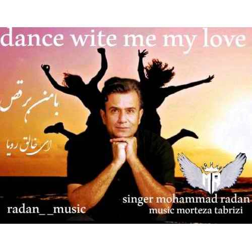 دانلود آهنگ محمد رادان به نام با من برقص از موزیک باز
