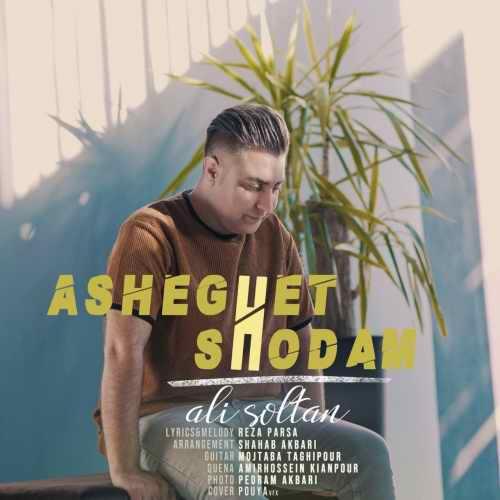 دانلود آهنگ علی سلطان به نام عاشقت شدم از موزیک باز