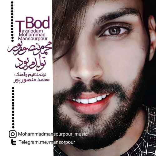 دانلود آهنگ محمد منصورپور تولدم بود