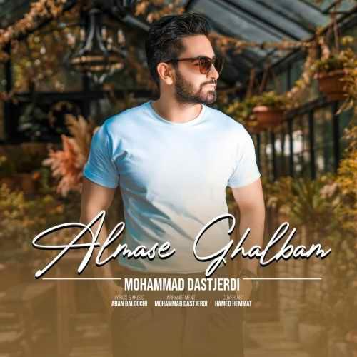 دانلود آهنگ محمد دستجردی به نام الماس قلبم از موزیک باز
