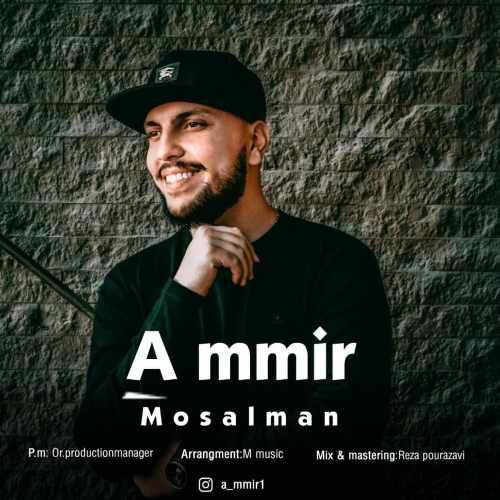 دانلود آهنگ آمیر به نام مسلمان از موزیک باز