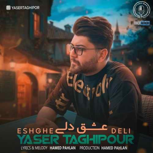 دانلود آهنگ یاسر تقی پور به نام عشق دلی از موزیک باز