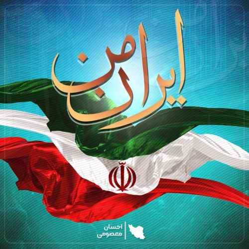 دانلود آهنگ احسان معصومی به نام ایران من از موزیک باز