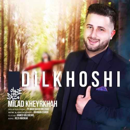 دانلود آهنگ میلاد خیرخواهی به نام دیلخوشی از موزیک باز
