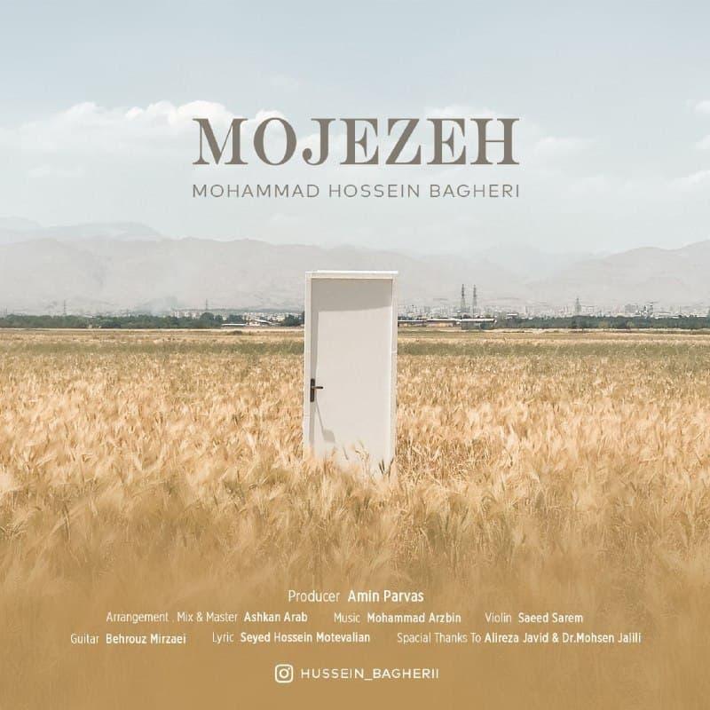 دانلود آهنگ محمدحسین باقری به نام معجزه از موزیک باز