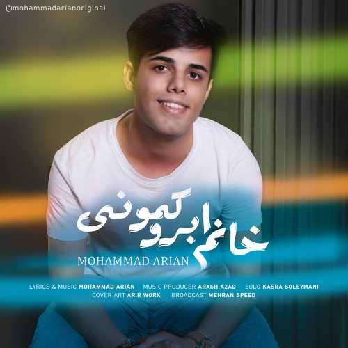 دانلود آهنگ محمد آرین به نام خانم ابرو کمونی از موزیک باز