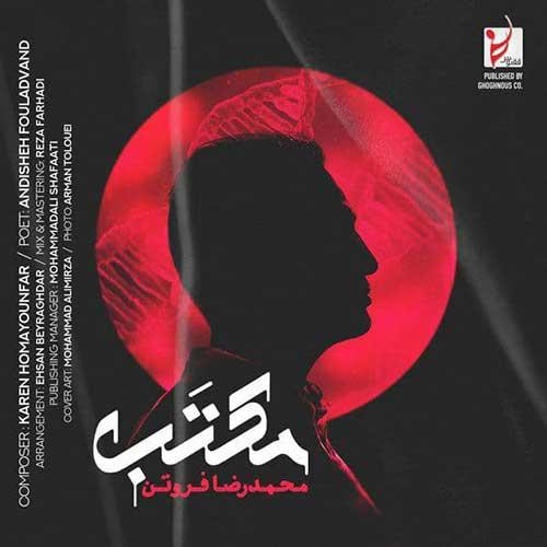 دانلود آهنگ محمدرضا فروتن به نام مکتب از موزیک باز