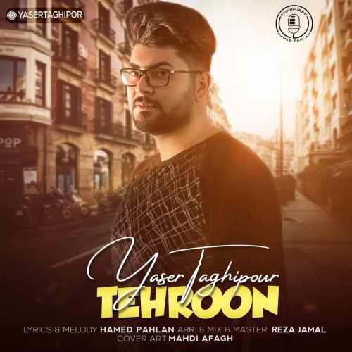 دانلود آهنگ یاسر تقی پور به نام تهرون از موزیک باز