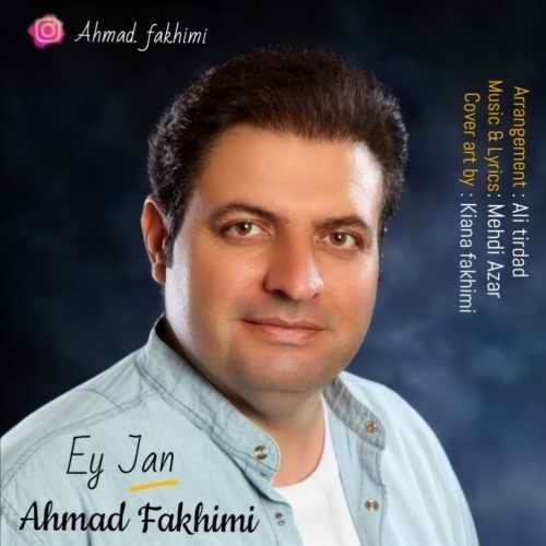 دانلود آهنگ احمد فخیمی به نام ای جان از موزیک باز