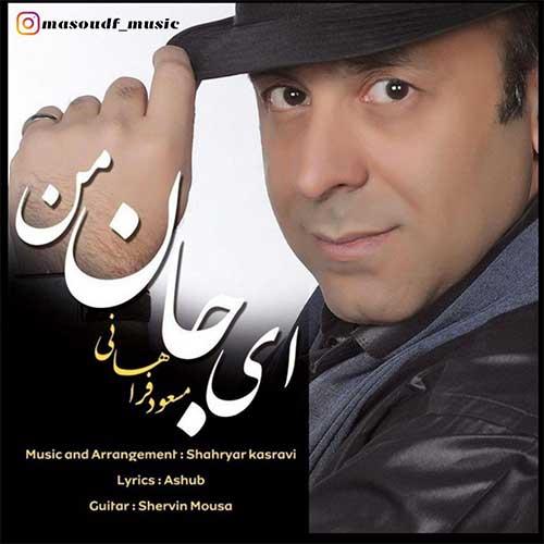 دانلود آهنگ مسعود فراهانی به نام ای جان من از موزیک باز
