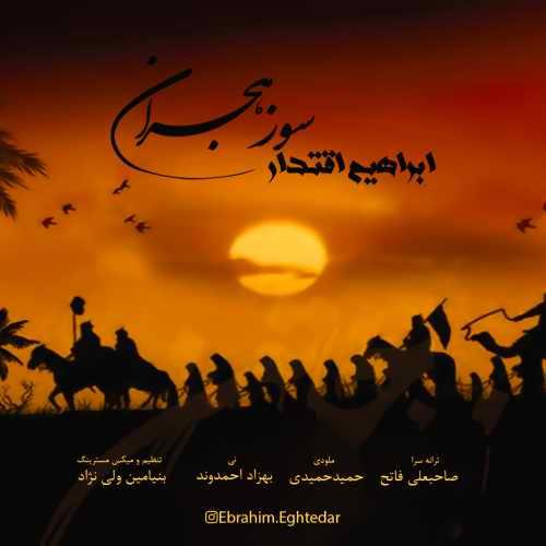 دانلود آهنگ ابراهیم اقتدار به نام سوز هجران از موزیک باز