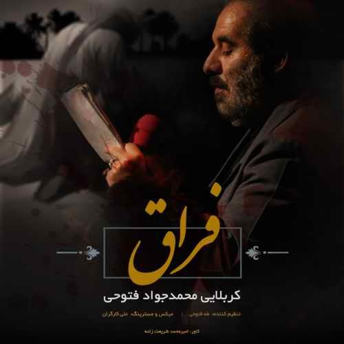 دانلود آهنگ محمد جواد فتوحی به نام فراق از موزیک باز