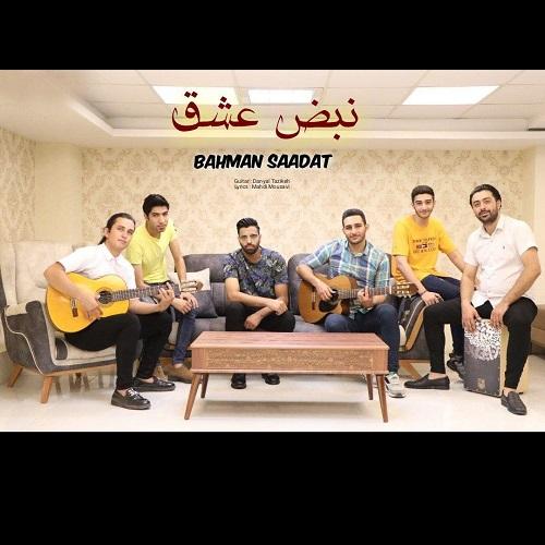 دانلود آهنگ بهمن سعادت به نام نبض عشق از موزیک باز