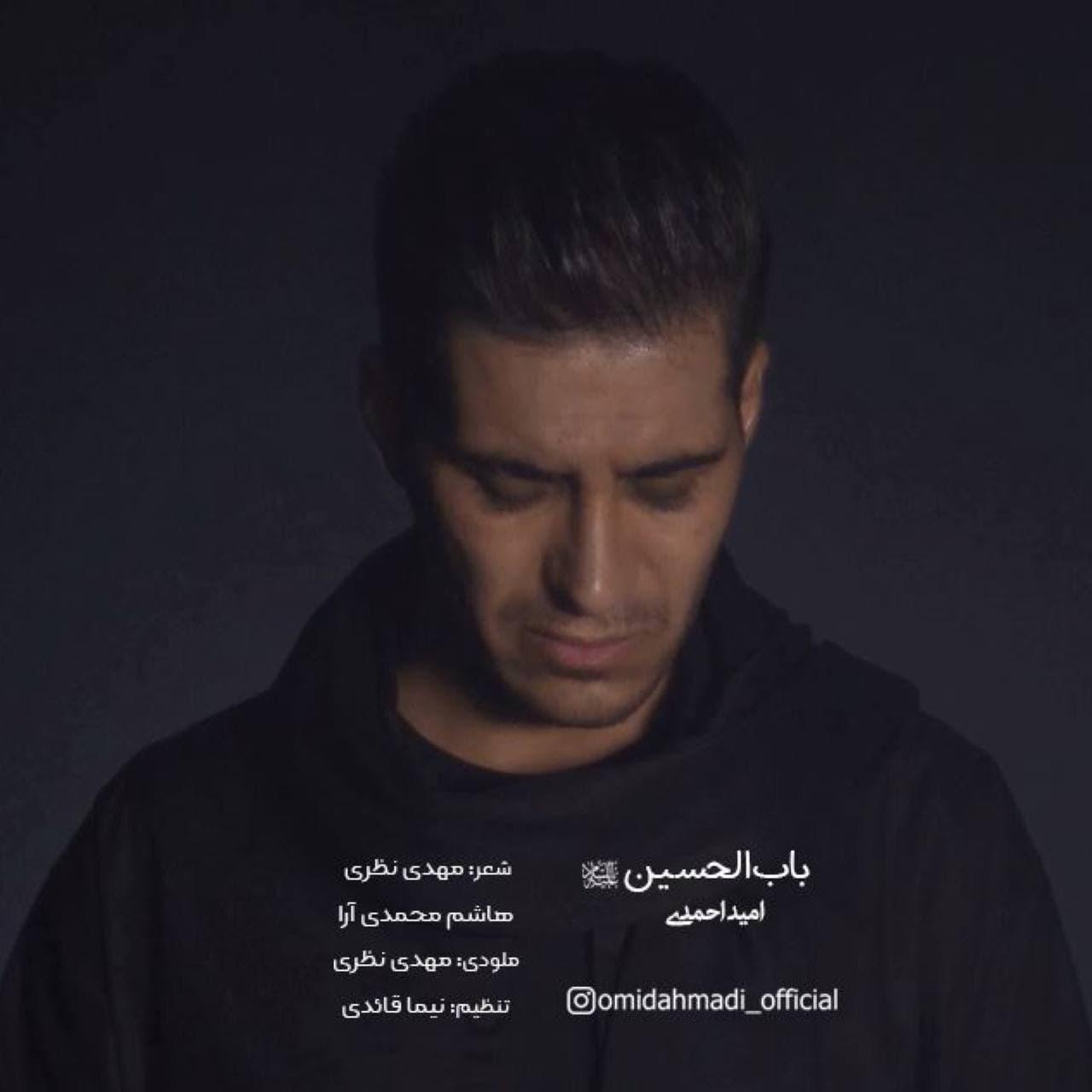 دانلود آهنگ امید احمدی به نام بابالحسینع از موزیک باز