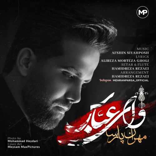 دانلود آهنگ مهران پارسا به نام وای عباس از موزیک باز