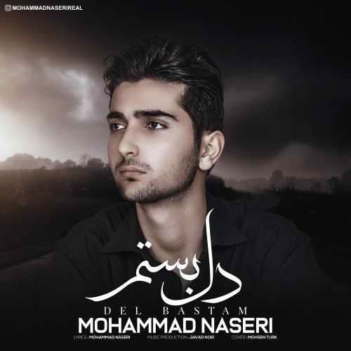 دانلود آهنگ محمد ناصری به نام دل بستم از موزیک باز