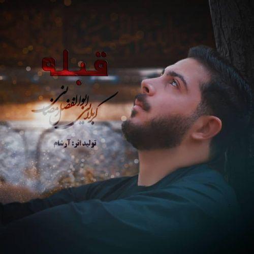 دانلود آهنگ ابوالفضل رمضانی به نام قبله از موزیک باز