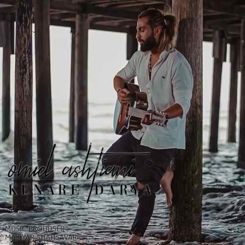 دانلود آهنگ امید آشتیانی به نام کنار دریا از موزیک باز
