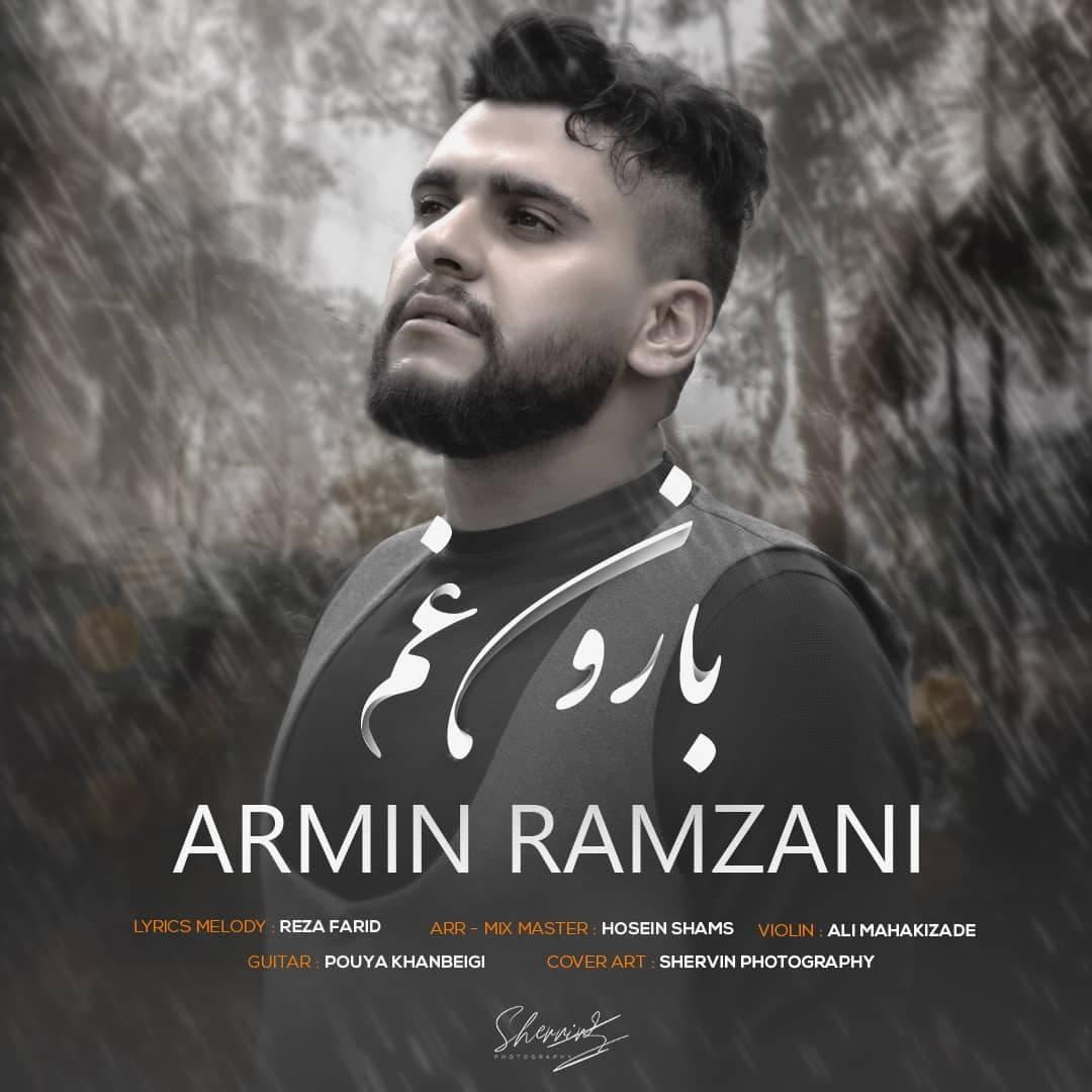 دانلود آهنگ آرمین رمضانی به نام بارونه غم از موزیک باز