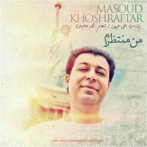 دانلود آهنگ مسعود خوش رفتار به نام من منتظرم از موزیک باز