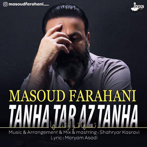 دانلود آهنگ مسعود فراهانی به نام تنها تر از تنها از موزیک باز